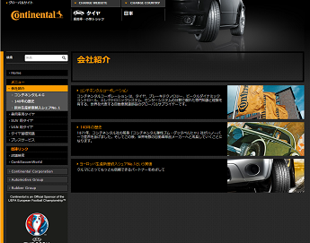タイヤメーカー コンチネンタル