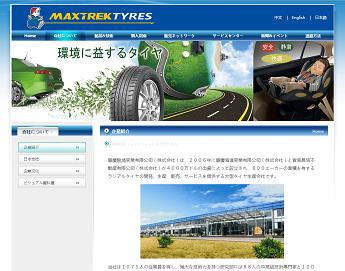 タイヤメーカー マックストレック