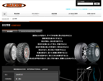 タイヤメーカー 正新