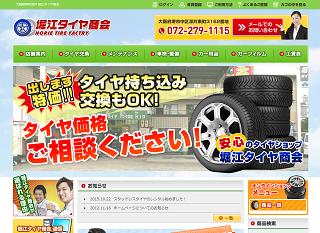 スタッドレスタイヤ レンタル 堀江タイヤ商会