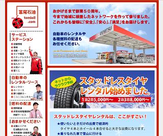 冨尾石油株式会社
