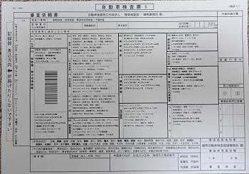自動車検査票(表)