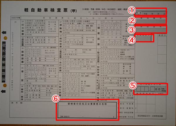 軽自動車検査票 記入例