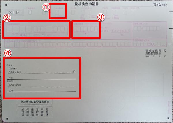 継続検査申請書(記載例)