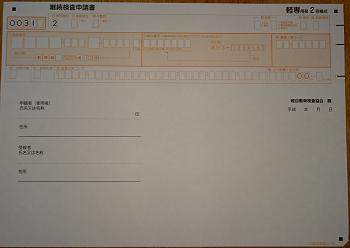 継続検査申請書 軽自動車