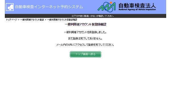 仮登録確認画面