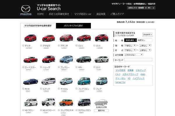 マツダ U-car Search