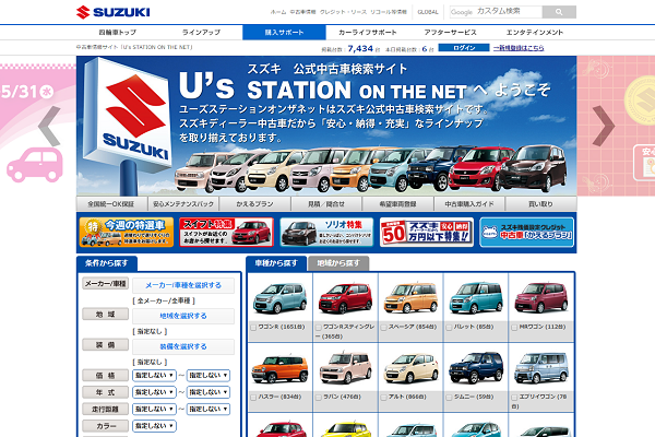 U's STATION ON THE NET