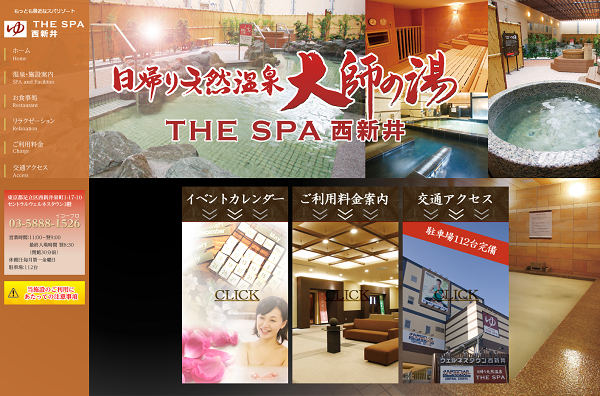 THE SPA 西新井