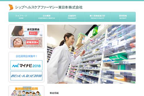 シップヘルスケアファーマシー東日本
