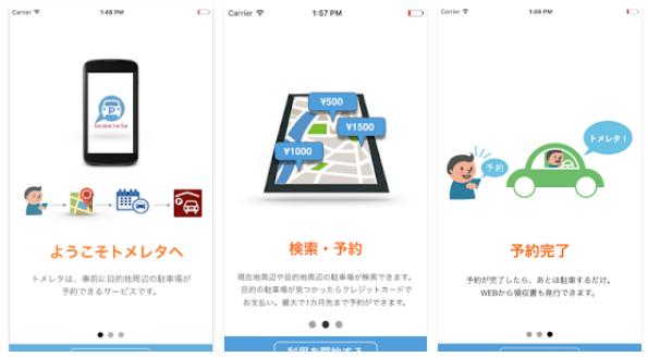 トメレタ アプリ