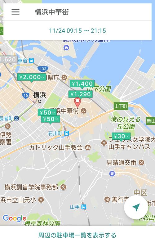 駐車場検索