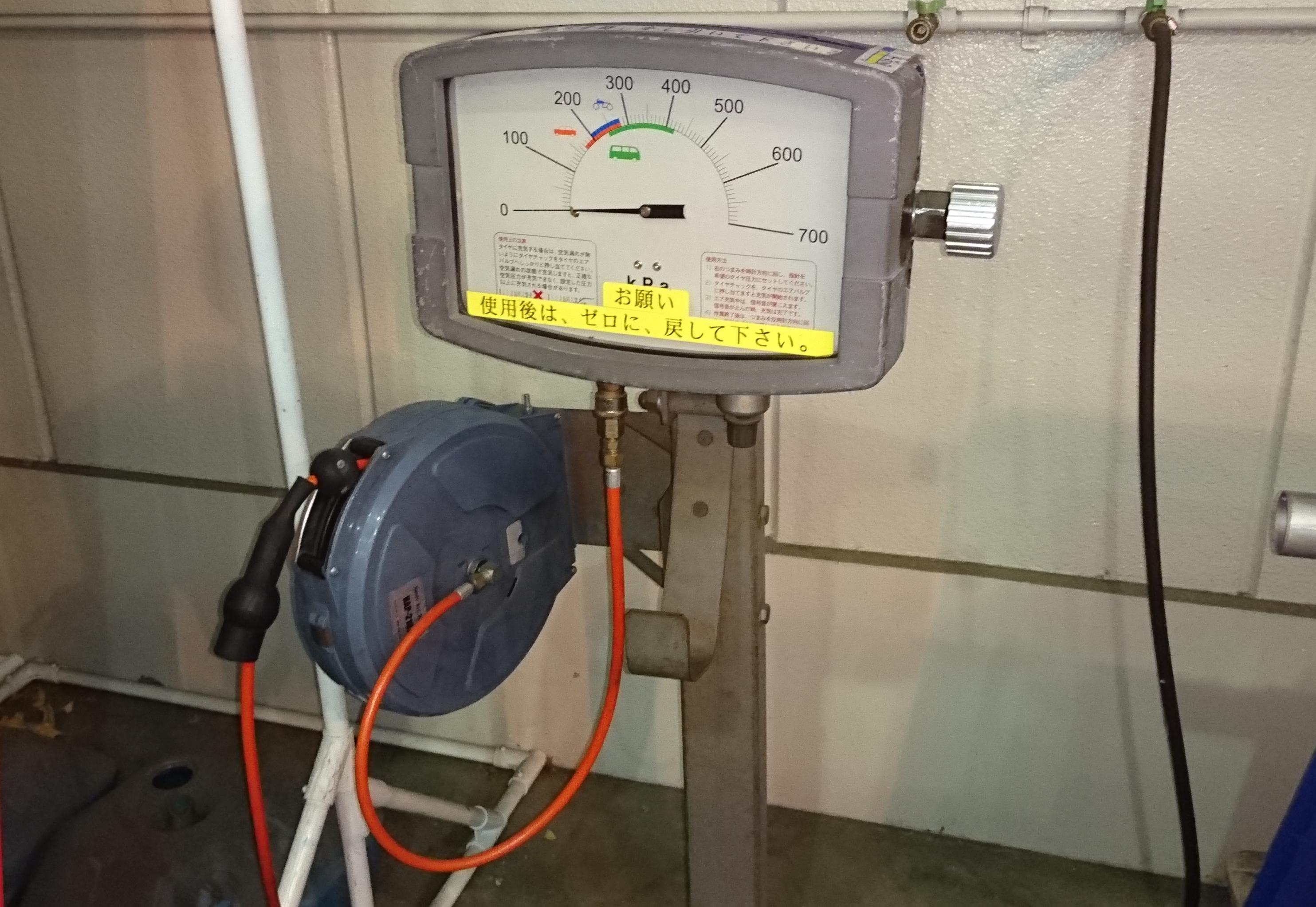 セルフ スタンド 空気圧