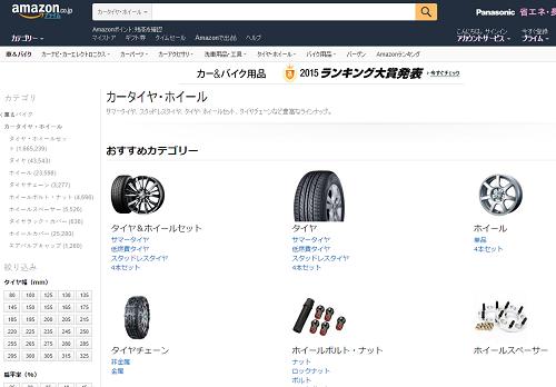 Amazonタイヤ
