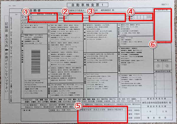 自動車検査票(表) 記載例