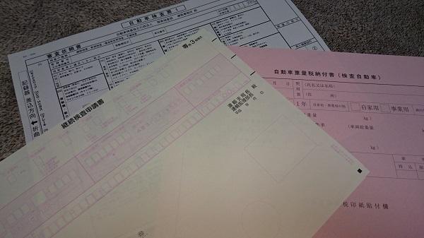 ユーザー車検 書類