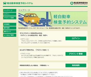 軽自動車予約システム