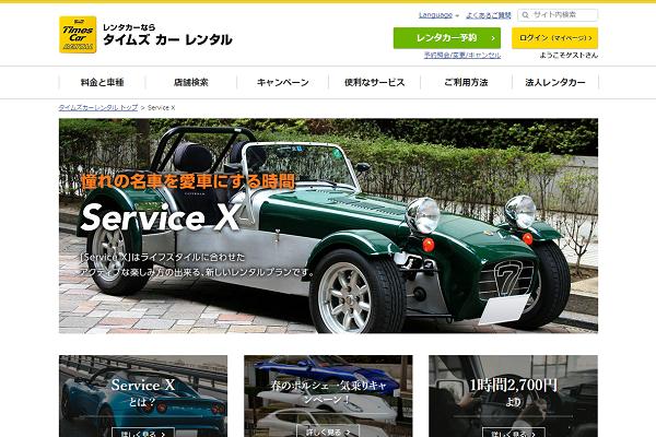 Service X