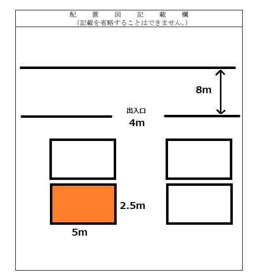 車庫証明 配置図