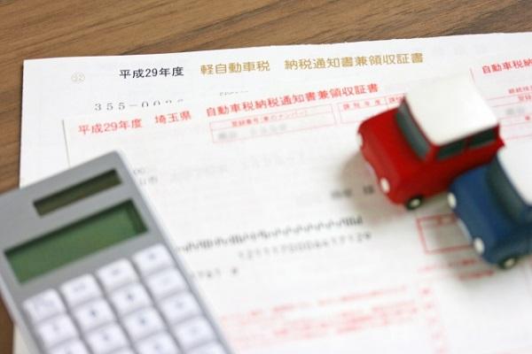 自動車税 金額