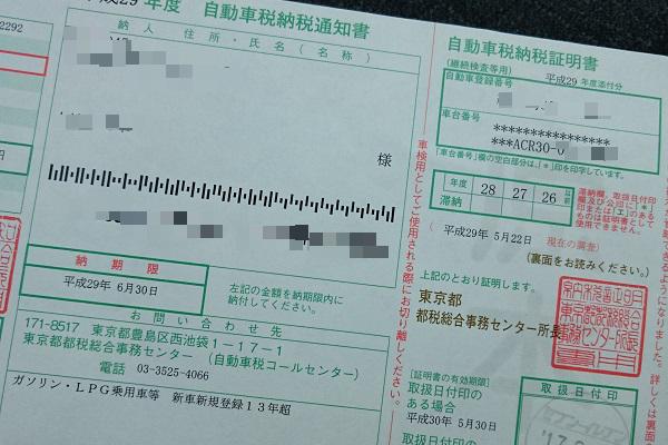 車検 納税証明