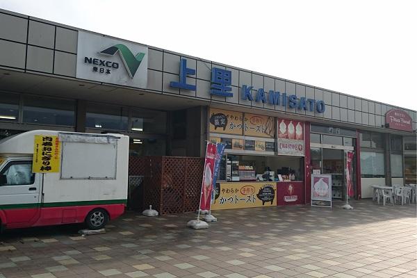 関越道 サービスエリア