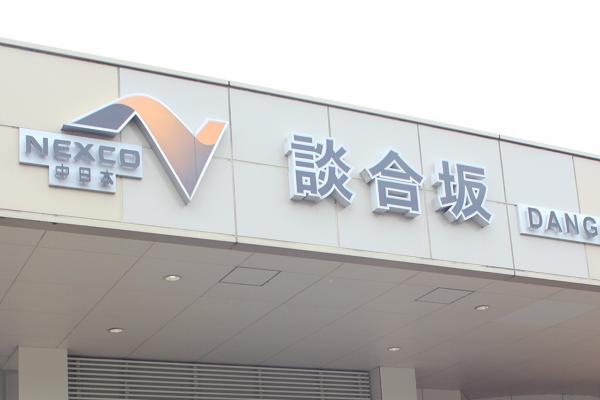 中央道 サービスエリア