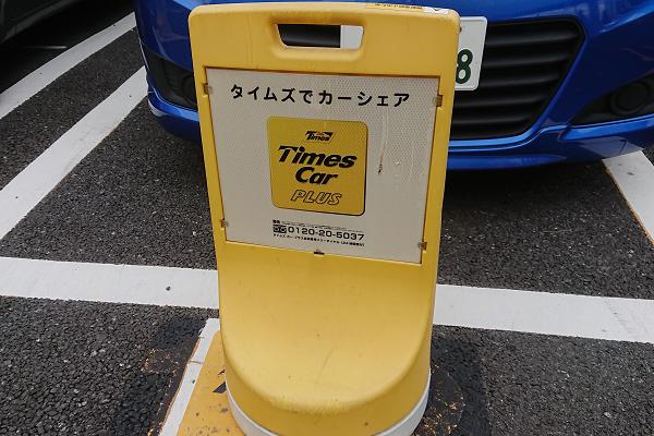 タイムズカーシェア 料金