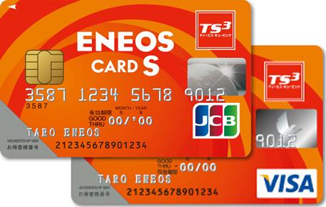 トヨタ ファイナンス エネオス カード ENEOSカード S(スタンダードタイプ)|トヨタのクレジットカードをつくる|TS