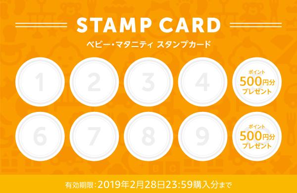 Amazon スタンプカード