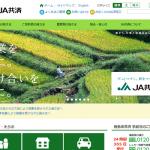 JA ロードサービス