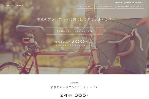 安心サポート24自転車