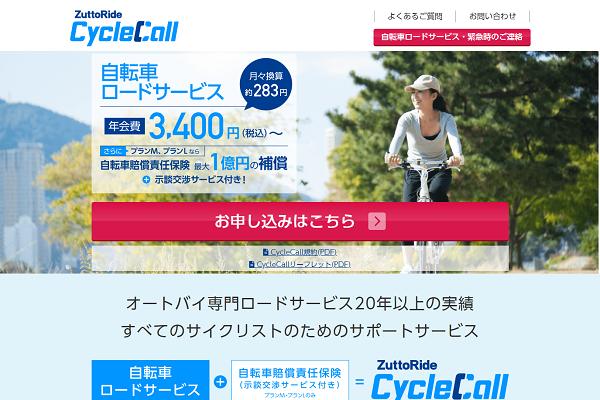 ZuttoRide CycleCall