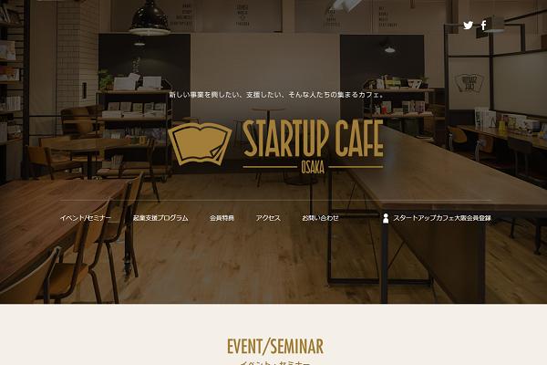 スタートアップカフェ大阪