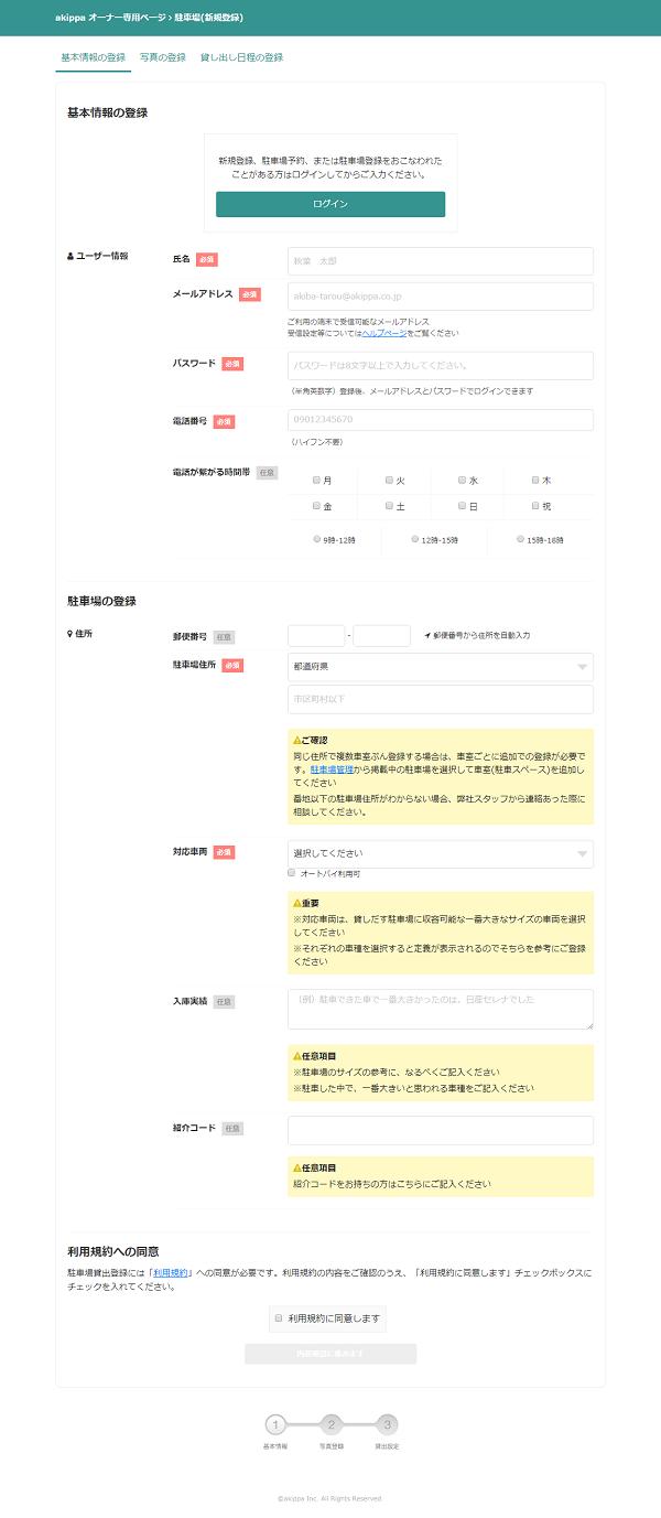 akippa 基本情報登録