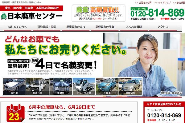 日本廃車センター