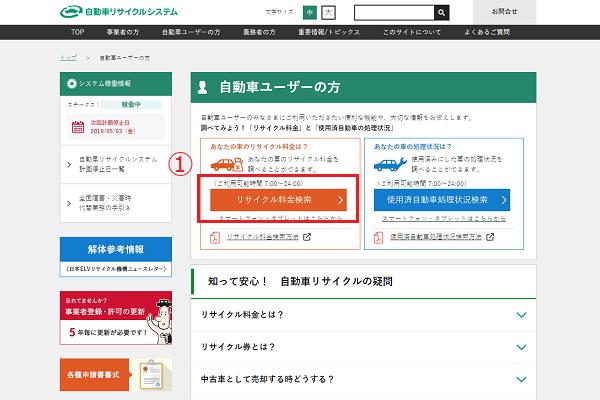 リサイクル料金検索