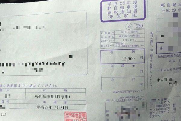 軽自動車 納税証明書