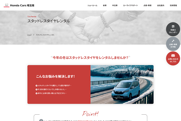Honda Cars 埼玉南