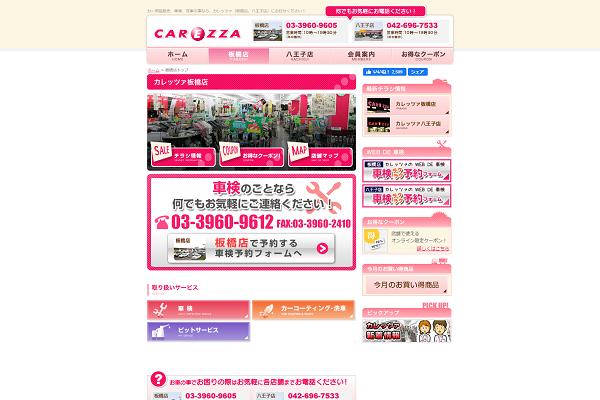 カレッツァ板橋店