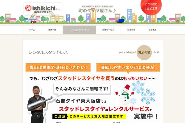 株式会社石吉タイヤ